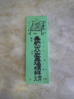 納札(おさめふだ)