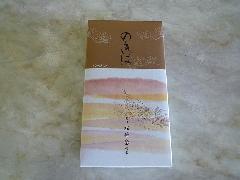 のきば(小)