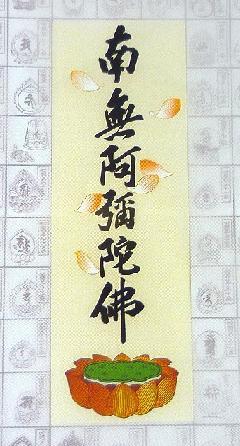 朱印軸 六文字各号 No.110