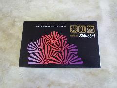 紫紅梅(しこうばい) 黒