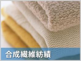 合成繊維紡績
