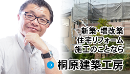 新築・増改築 住宅リフォーム  施工のことなら 桐原建築工房