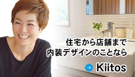 住宅から店舗まで 内装デザインのことなら Kiitos