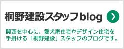 桐野建設スタッフ blog