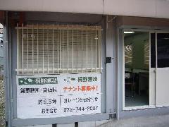 豊中曽根東 事務所