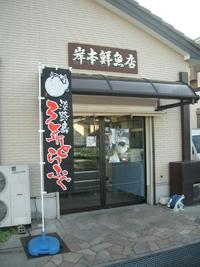 水なす夫婦(大阪の岸本鮮魚店)