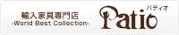 輸入家具・高級ソファー通販サイト Patio