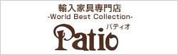 輸入家具専門店Patio〜パティオ〜