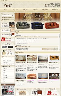 高級オリジナルソファー通販サイト『Patio(パティオ)』をリニューアル公開
