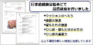日本紡績検査協会.生活用品試験センター:試験証明書