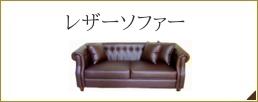 チェスターフィールドのレザー張りソファ