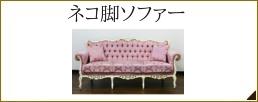 イタリア クラシック家具の代表、ネコ脚のソファ