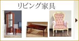 リビング家具