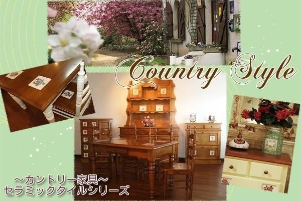 カントリータイル家具