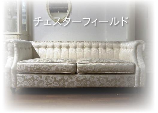 輸入家具によく似合うオリジナルソファー