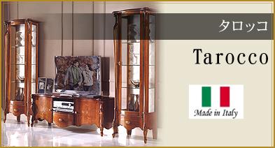 タロッコ社の美しい象嵌の猫足家具、テレビ台とキャビネット
