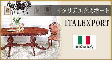 ロココ調のクラシックなイタリア家具 ダイニングは、綺麗な象嵌模様に脚は、ロココ調の猫足