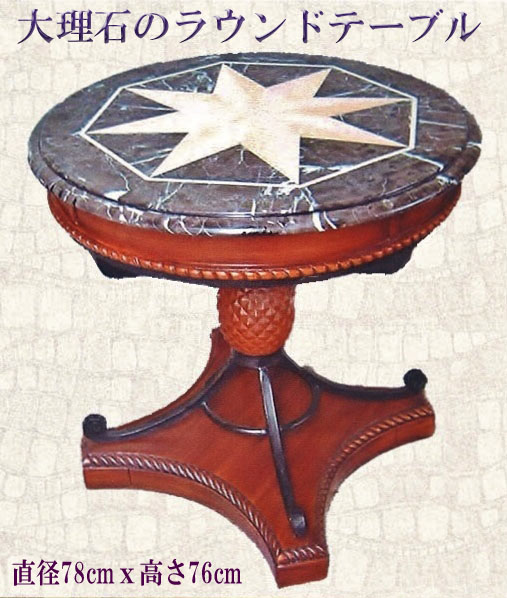 マルチテーブル 丸テーブル 大理石テーブル ショーテーブルなどディスプレイ用テーブル アウトレット