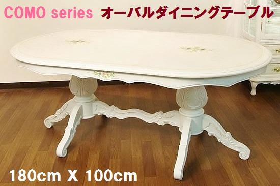 COMO�ダイニングテーブル ホワイト家具180