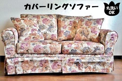 花柄 2人掛けカバーリングソファと洗い替え用カバーセット 104/AX28