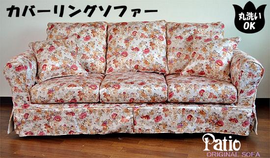 【在庫処分】ソファー 輸入 3人掛け 花柄104/AX47 カバーリングソファー