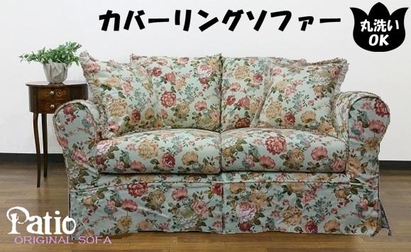 花柄ソファ 2人掛けと洗い替えようカバーセット付き 104/B