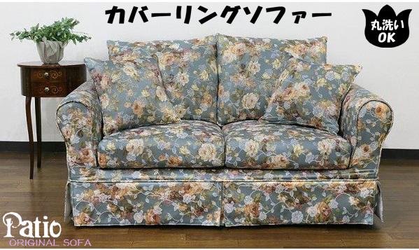 花柄 2人掛けソファー104G3 カバーリングソファ  通常価格69800円より20%OFF