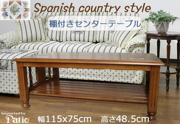 カントリースタイルのリビングテーブル704
