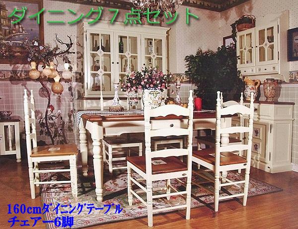 処分特価  輸入家具 カントリー 白家具 ダイニングセット 7点セット133.131-I