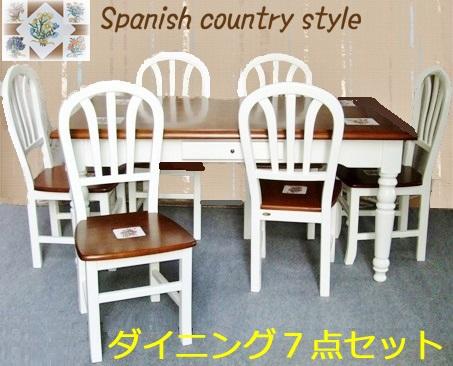 処分特価  輸入家具 カントリー 白家具 ダイニングセット 7点セット133.199-I