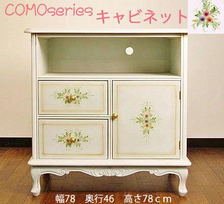 コモ� テレビ台 テレビボード 可愛い白家具ネコ脚の輸入家具 162