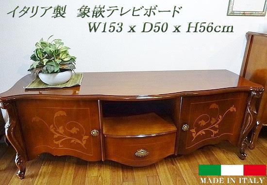 テレビボード、テレビキャビネット5408