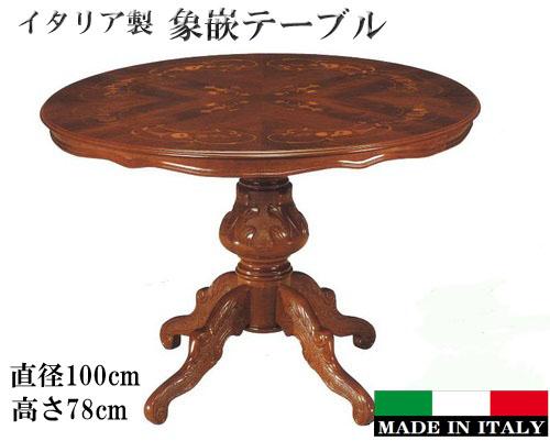 丸いダイニングテーブル1632Z