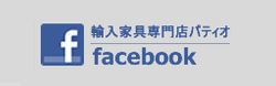 輸入家具専門店パティオ Facebookページ