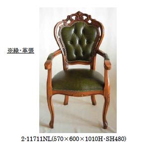 輸入家具 イタリア、アームチェアー IMA11711NL