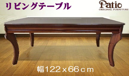 リビングテーブル 795/W アウトレット