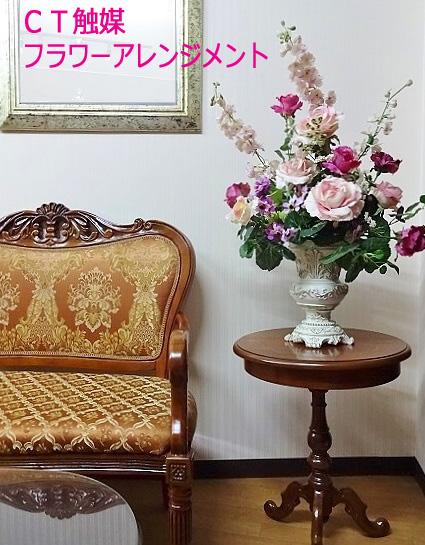 アレンジフラワー 花、造花 F232