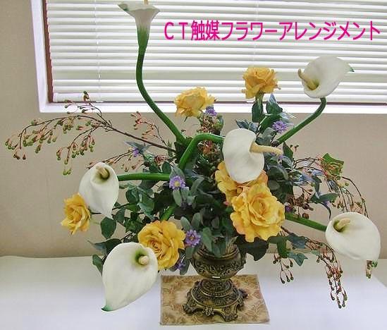 アレンジフラワー 花、造花 F232L3