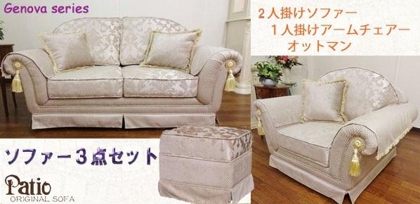 処分特価  高級ソファーの応接セット 2人掛けと1人掛けとオットマンの3点セット 526C