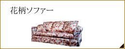 花柄ソファー