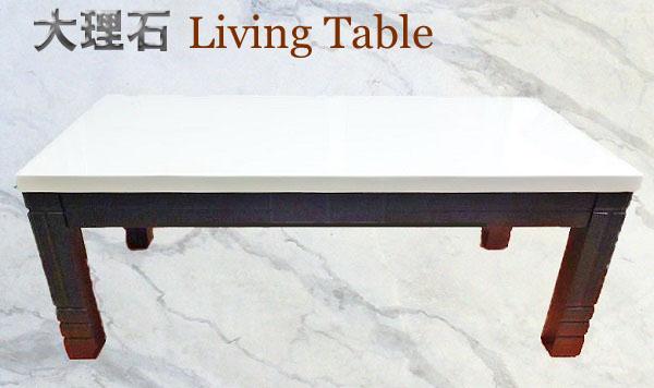 【お持ち帰り】大理石のリビングテーブル 300/I