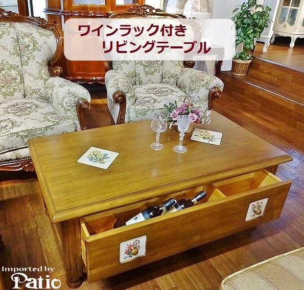 展示現品売り尽くしセール カントリースタイルのリビングテーブル、ボトルラック904