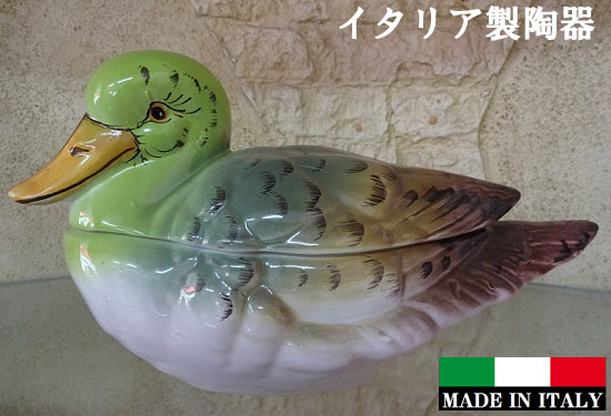 アヒルの小物入れ 陶器 イタリア製 BZ-1030