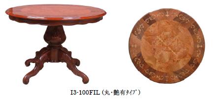 イタリア ダイニングテーブル 100cm丸テーブル 13R100FIL