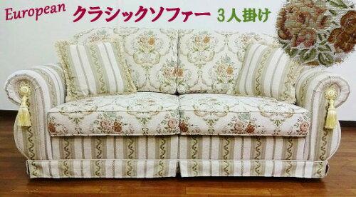 3人掛けソファーを探す