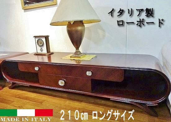 【展示現品売り尽くし】 イタリア家具 サイドボード テレビ台(TVボード)101
