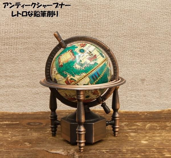 アンティーク鉛筆削り シャープナー  地球儀9622