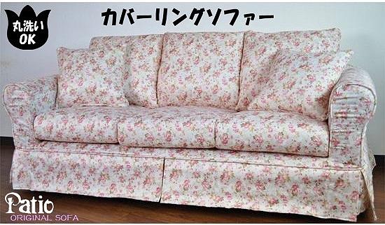 【展示現品売り尽くし】 花柄 3人掛けソファー104/M1  カバーリングソファ