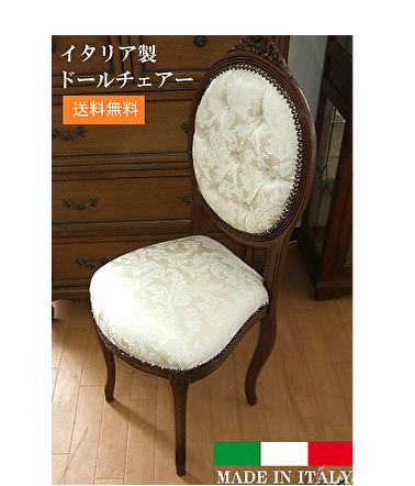 イタリア製 ドールチェアー スモールチェアー 猫足チェアー  720P/IW
