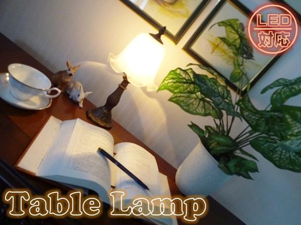 アウトレット テーブルランプ ガラスシェード トールペイント 照明 卓上ランプ LED対応 012
